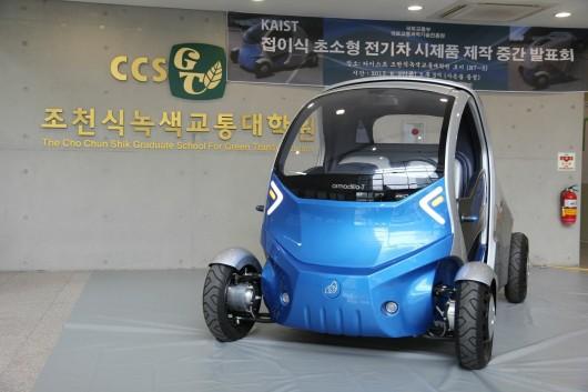 ArmadilloT electricfolding car 5