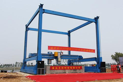 qingdao largest 3d printer 3
